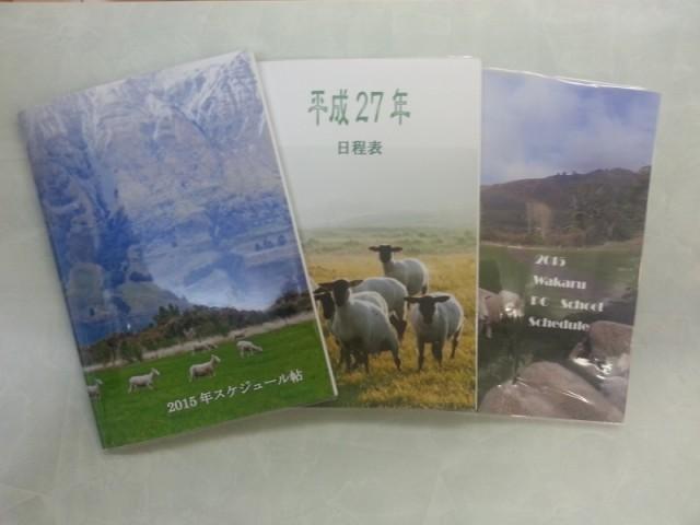 今年は羊年なので羊の写真を表紙にした羊シリーズのスケジュール帳たちです!