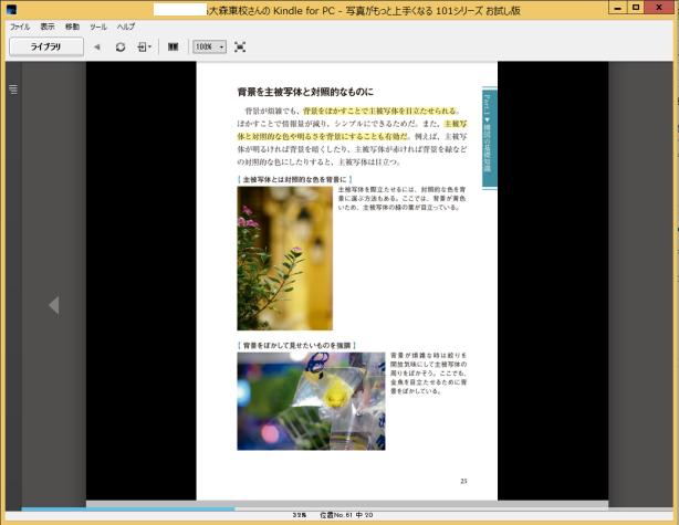 amazonのKindleアプリの電子ブックビューアー♪